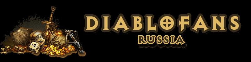 логотип Diablofans Russia