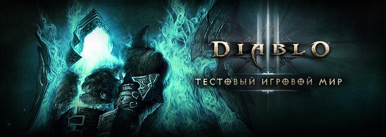 Тестовый сервер Diablo III