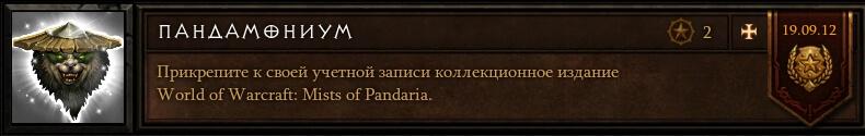 коллекционное издание Mists of pandaria