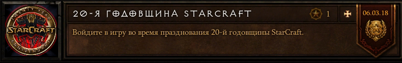 20-летняя годовщина Starcraft II