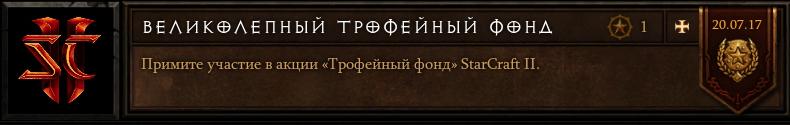 Трофейный фонд SC2