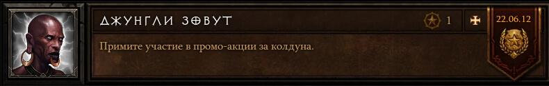Промоакция Колдуна