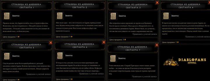 Страницы дневника Diablo III