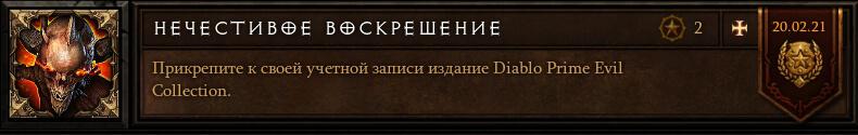 Коллекционное издание Diablo II