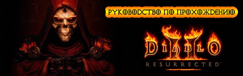 Прохождение Diablo II: Resurrected
