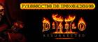 Полное прохождение Diablo II Resurrected